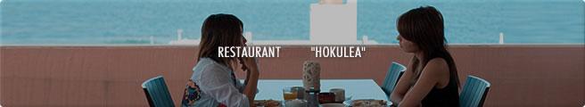 レストラン&バー「ホクレア」のご案内