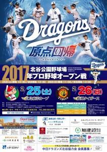 ドラゴンズ_2017_A4