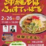 沖縄そばフェスティバル