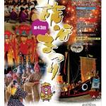 第43回読谷まつりポスター