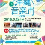 ongakuichi_2018a2_ol_01小)-214x300